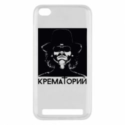 Чехол для Xiaomi Redmi 5a Крематорий Летов