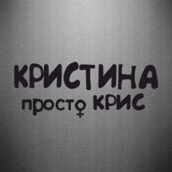 Наклейка Кристина просто Крис - FatLine
