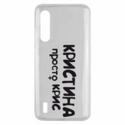 Чохол для Xiaomi Mi9 Lite Христина просто Кріс
