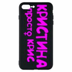 Чохол для iPhone 7 Plus Христина просто Кріс