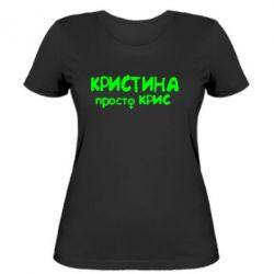 Женская футболка Кристина просто Крис - FatLine