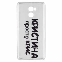 Чохол для Xiaomi Redmi 4 Христина просто Кріс