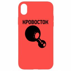 Чохол для iPhone XR Кровосток Лого