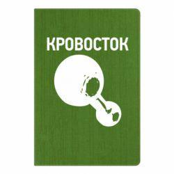 Блокнот А5 Кровосток Лого