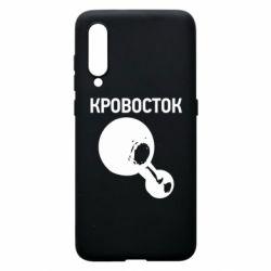 Чохол для Xiaomi Mi9 Кровосток Лого