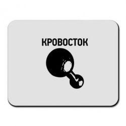 Коврик для мыши Кровосток Лого - FatLine
