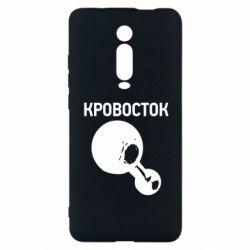 Чохол для Xiaomi Mi9T Кровосток Лого