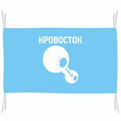 Прапор Кровосток Лого