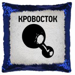 Подушка-хамелеон Кровосток Лого