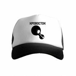 Дитяча кепка-тракер Кровосток Лого