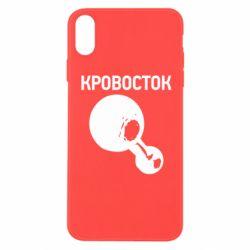 Чохол для iPhone X/Xs Кровосток Лого