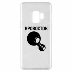 Чохол для Samsung S9 Кровосток Лого