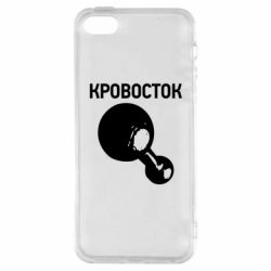 Чохол для iphone 5/5S/SE Кровосток Лого
