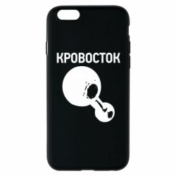 Чохол для iPhone 6/6S Кровосток Лого