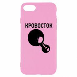 Чохол для iPhone 7 Кровосток Лого