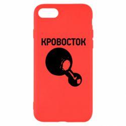 Чохол для iPhone 8 Кровосток Лого