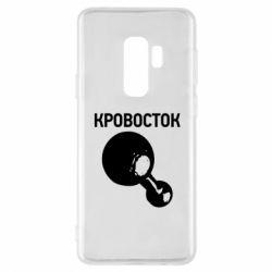 Чохол для Samsung S9+ Кровосток Лого