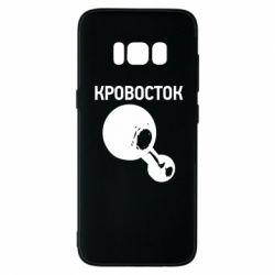 Чохол для Samsung S8 Кровосток Лого