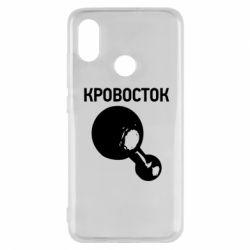 Чохол для Xiaomi Mi8 Кровосток Лого
