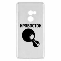 Чохол для Xiaomi Mi Mix 2 Кровосток Лого