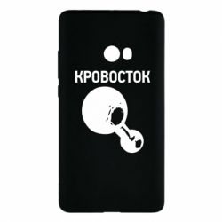 Чохол для Xiaomi Mi Note 2 Кровосток Лого