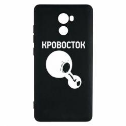 Чехол для Xiaomi Redmi 4 Кровосток Лого