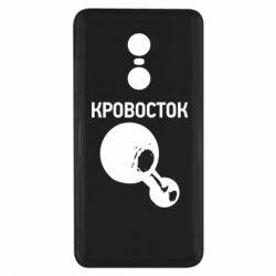 Чохол для Xiaomi Redmi Note 4x Кровосток Лого