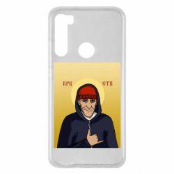 Чохол для Xiaomi Redmi Note 8 Кровосток Шило