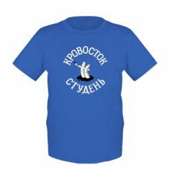 Детская футболка Кровосток Студень