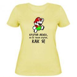 Женская футболка Крутой денёк, но не такой крутой, как я!
