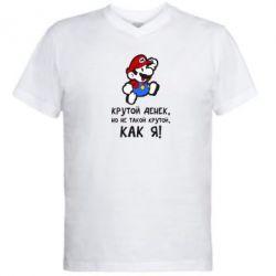 Мужская футболка  с V-образным вырезом Крутой денёк, но не такой крутой, как я!