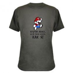 Камуфляжная футболка Крутой денёк, но не такой крутой, как я!