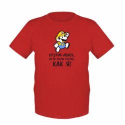 Детская футболка Крутой денёк, но не такой крутой, как я! - FatLine