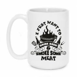 Кружка 420ml Drink Beer And Smoke Some Meat