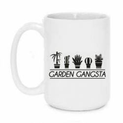 Кружка 420ml Garden gangsta