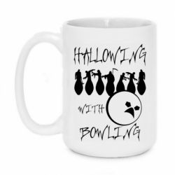 Кружка 420ml Hallowing with Bowling