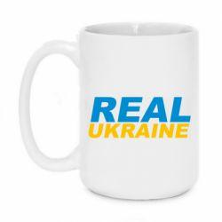 Кружка 420ml Real Ukraine