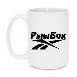 Кружка 420ml Reebok РыыБак