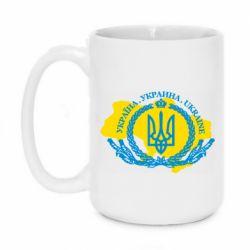 Кружка 420ml Україна Мапа