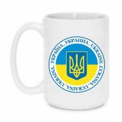 Кружка 420ml Україна. Украина. Ukraine.