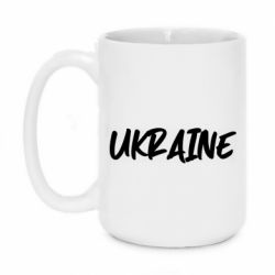 Кружка 420ml UKRAINE Handwritten Font