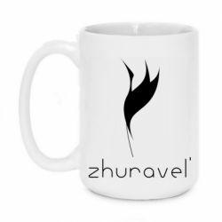 Кружка 420ml Zhuravel