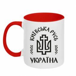 Кружка двоколірна 320ml Київська Русь Україна