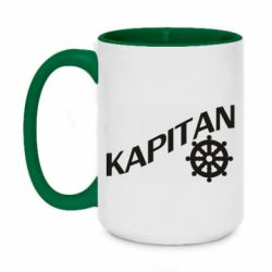 Кружка двоколірна 420ml KAPITAN