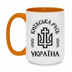 Кружка двоколірна 420ml Київська Русь Україна