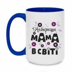 Кружка двоколірна 420ml Найкраща мама в світі