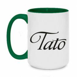 Кружка двоколірна 420ml Tato