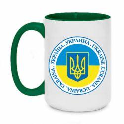 Кружка двоколірна 420ml Україна. Украина. Ukraine.