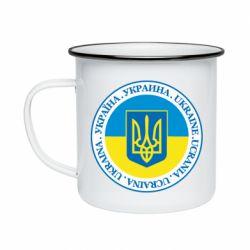 Кружка емальована Україна. Украина. Ukraine.