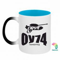 Кружка-хамелеон двокольорова Оу-74
